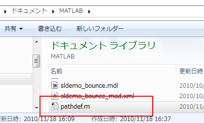 スムーズワークス日想 » Blog Archive » Windows7におけるMATLAB